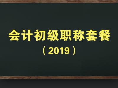 2019年会计初级职称套餐