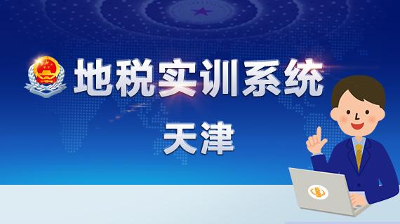 地税实训系统(福建)