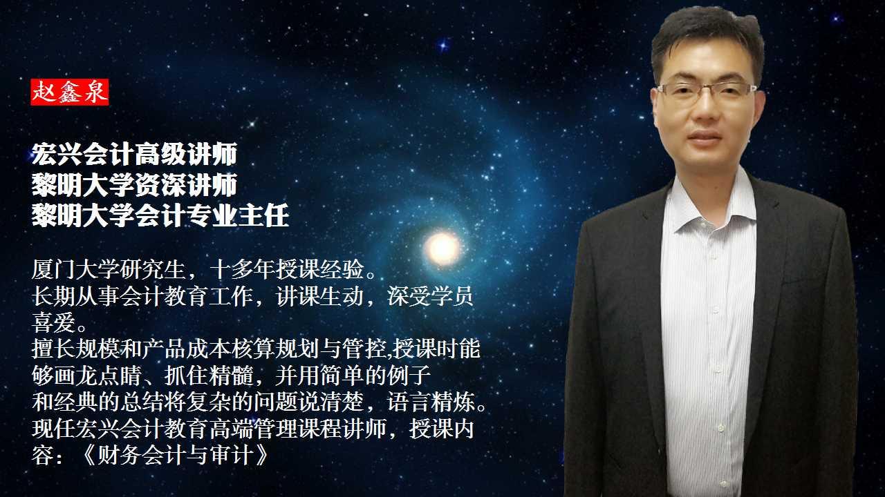 宏兴教育赵鑫泉老师