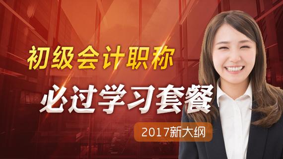 2017初级会计职称保过班(双科视频+双科题库)
