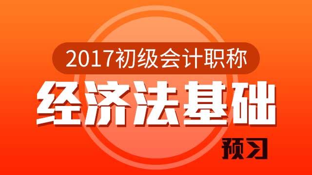 2017初级会计职称《经济法基础》预习