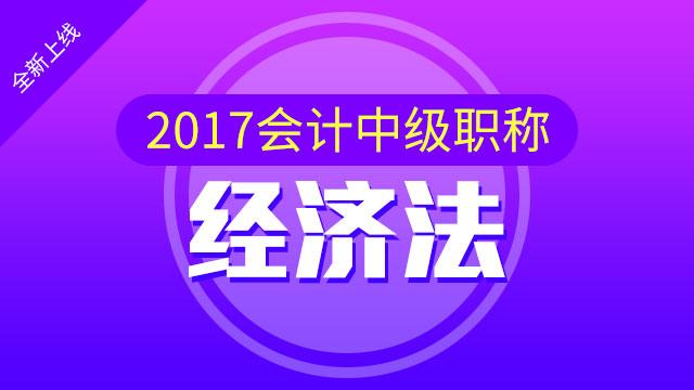 2017中级会计实务《经济法》精讲