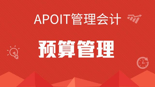 APOIT管理会计《预算管理》