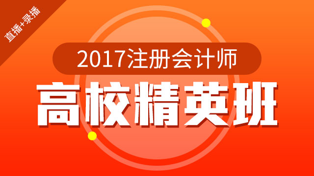 2017注册会计师高校精英班