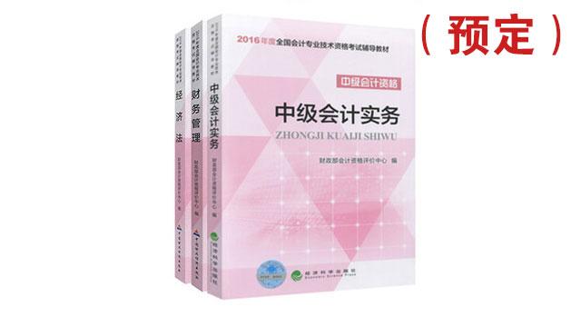 2017中级会计职称(全国指定教材)