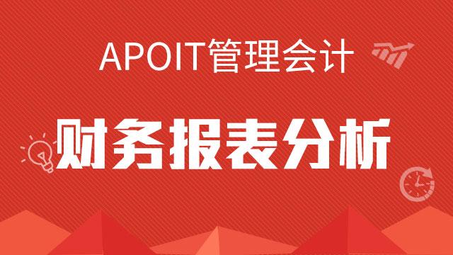 APOIT管理会计《财务报表分析》