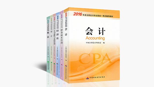 2016注册会计师(全国指定教材)
