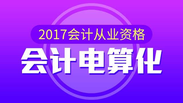 2017会计从业资格《会计电算化》精讲