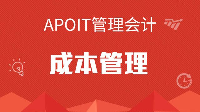 APOIT管理会计《成本管理》