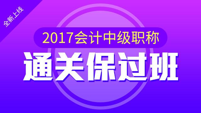 2017中级职称网络精讲班